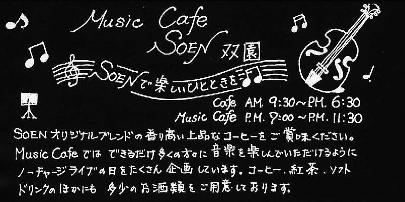 About Music Cafe SOEN